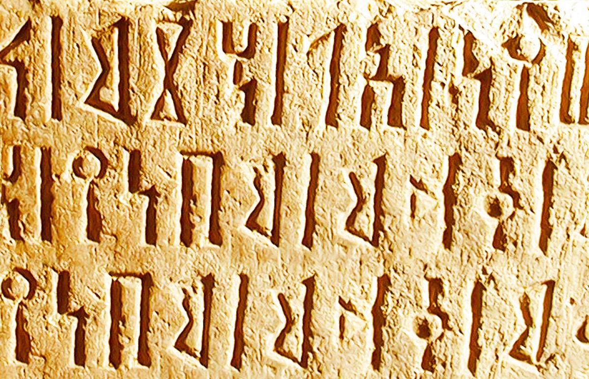 South Arabian Amharic Script