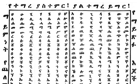 Amharic Alphabet PDF2